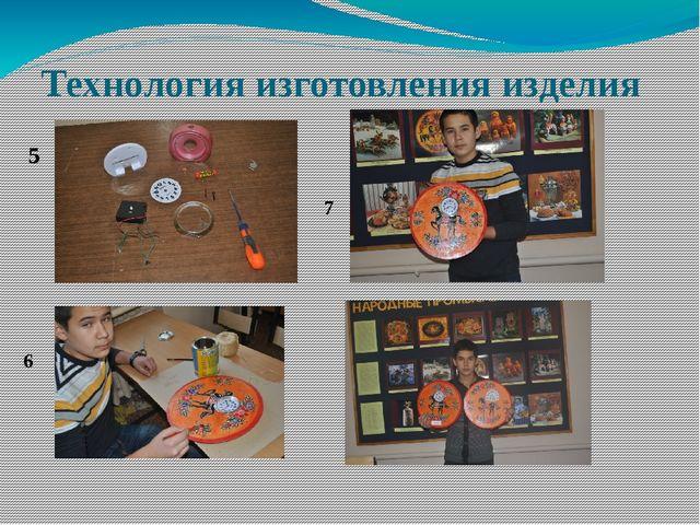 Технология изготовления изделия 5 6 7