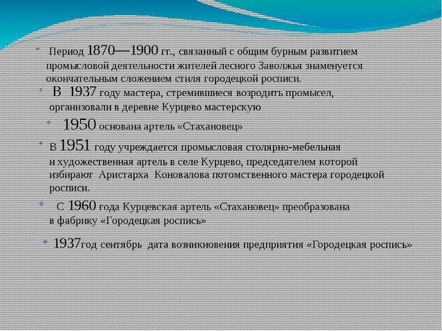 Период 1870—1900гг., связанный собщим бурным развитием промысловой деятель...