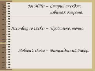 Joe Miller– According to Cocker – Hobson's choice – Старый анекдот, избитаяос