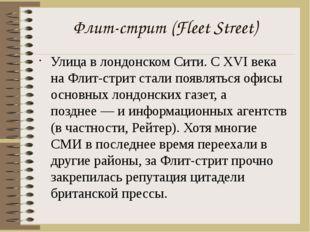 Флит-стрит(Fleet Street) Улица влондонскомСити. С XVI века на Флит-стрит с