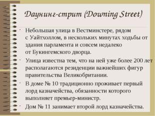 Даунинг-стрит(Downing Street) Небольшая улица вВестминстере, рядом сУайтхо