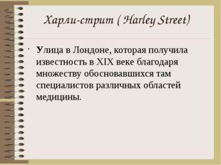Харли-стрит(Harley Street) Улица вЛондоне, которая получила известность в
