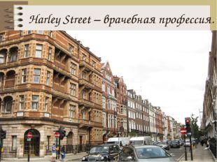 Harley Street – врачебная профессия.