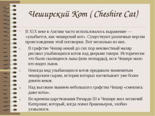 Чеширский Кот (Cheshire Cat) В XIX веке в Англии часто использовалось выраже