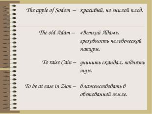 The apple of Sodom– The old Adam – To raise Cain – To be at ease in Zion – кр