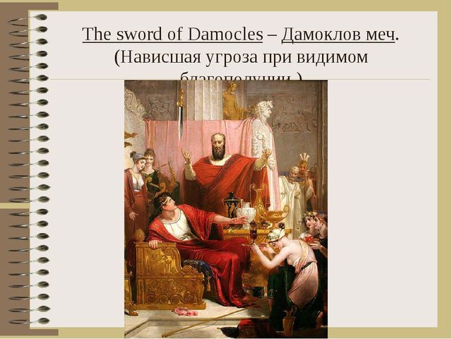 The sword of Damocles – Дамоклов меч. (Нависшая угроза при видимом благополуч...