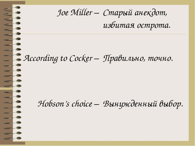 Joe Miller– According to Cocker – Hobson's choice – Старый анекдот, избитаяос...