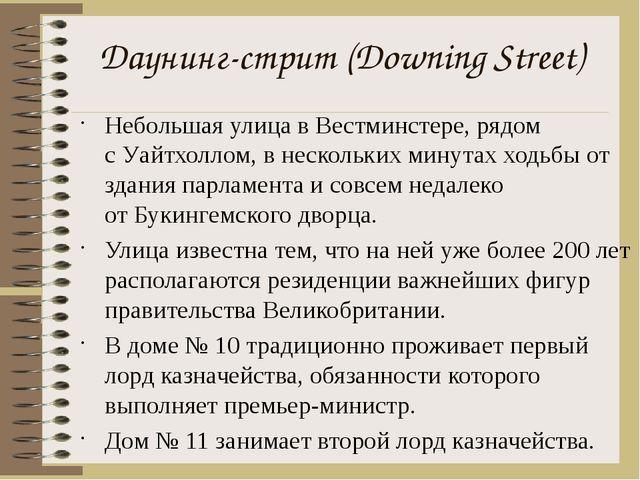 Даунинг-стрит(Downing Street) Небольшая улица вВестминстере, рядом сУайтхо...