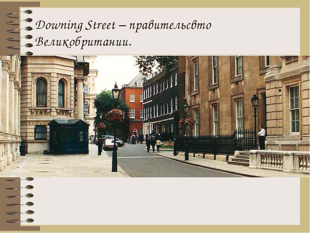Downing Street – правительсвто Великобритании.