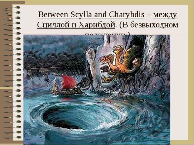 Between Scylla and Charybdis – между Сциллой и Харибдой. (В безвыходном полож...