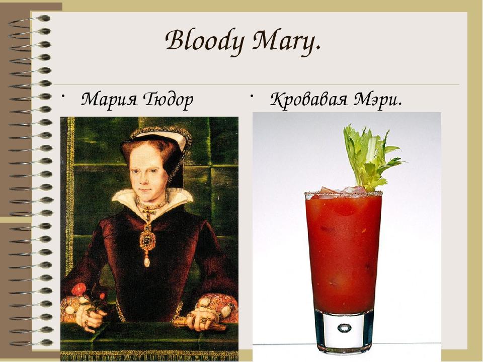 Bloody Mary. Мария Тюдор Кровавая. Кровавая Мэри.