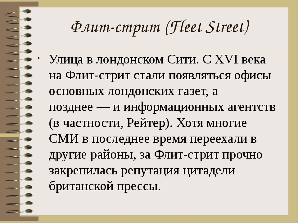Флит-стрит(Fleet Street) Улица влондонскомСити. С XVI века на Флит-стрит с...