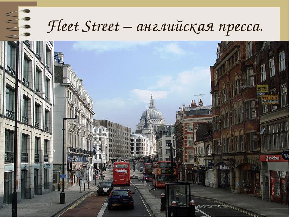 Fleet Street – английская пресса.