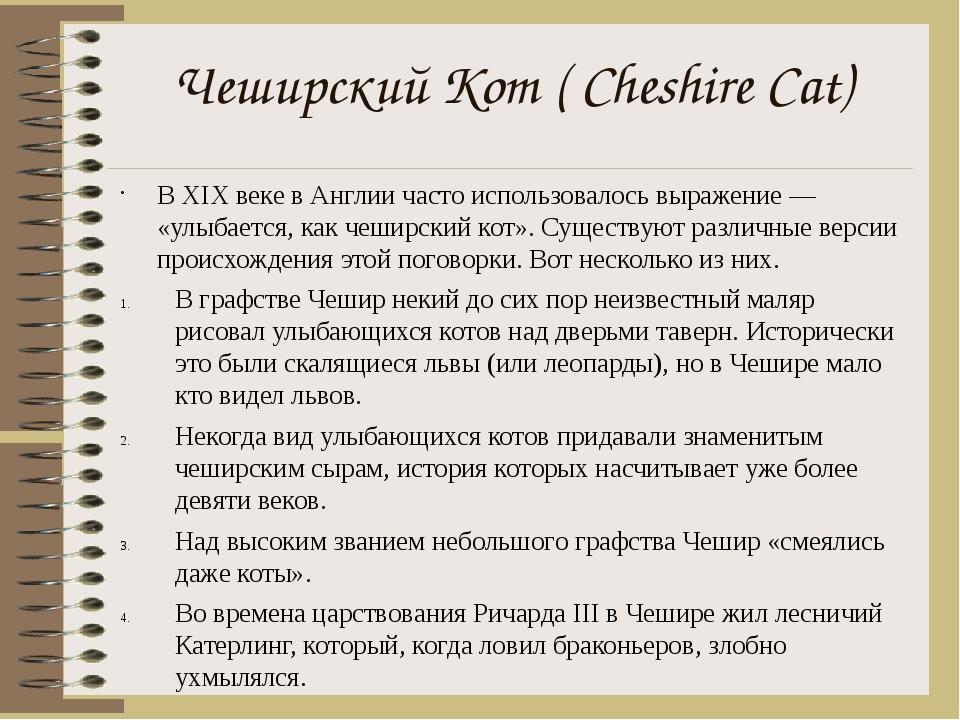 Чеширский Кот (Cheshire Cat) В XIX веке в Англии часто использовалось выраже...