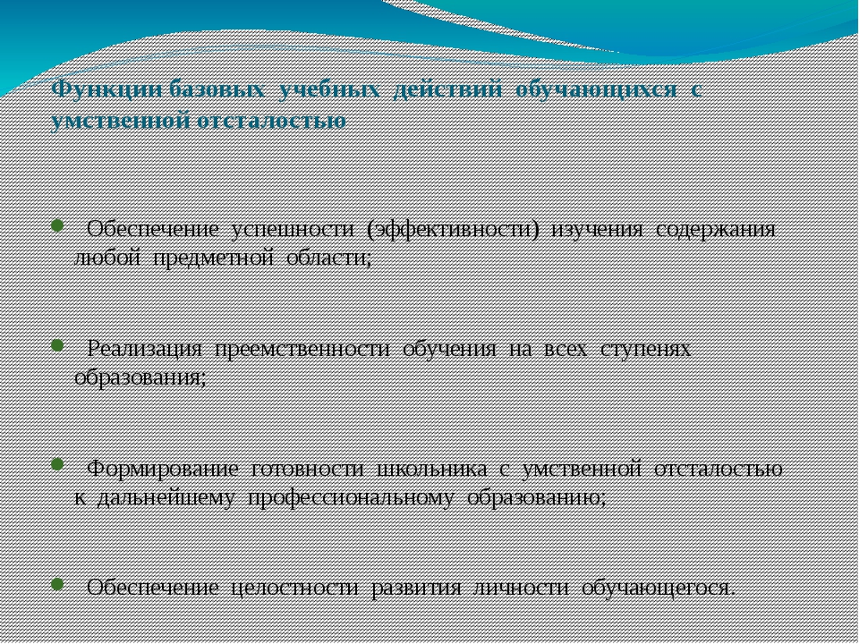 Функции базовых учебных действий обучающихся с умственной отсталостью Обеспеч...