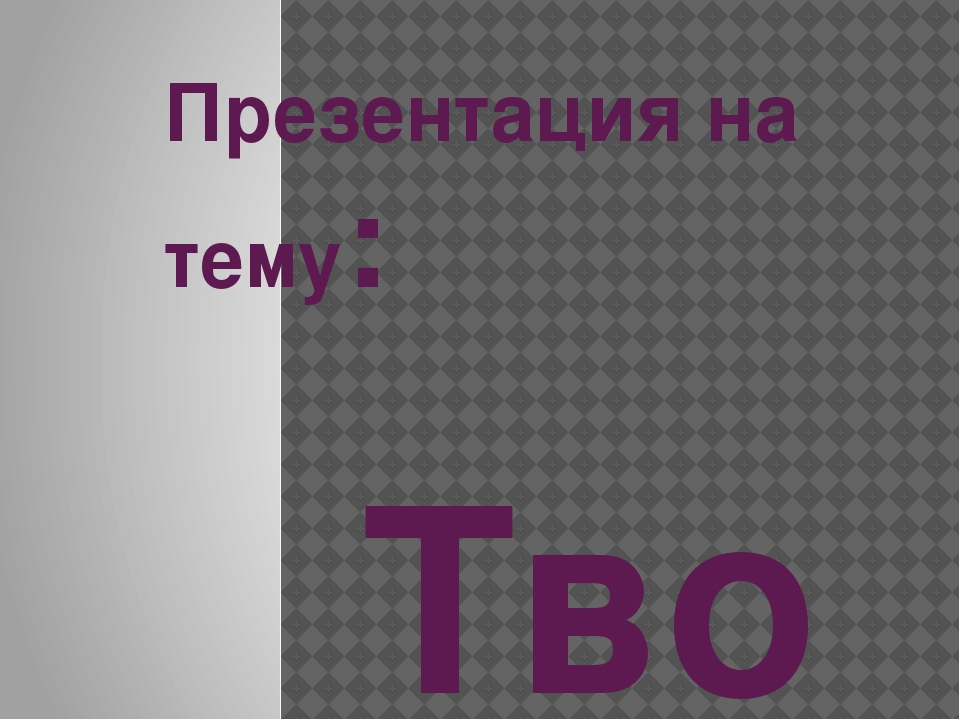 Презентация на тему: Творчество Ивана Андреевича Крылова.