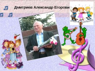 Дмитриев Александр Егорович