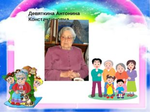 Девяткина Антонина Константиновна