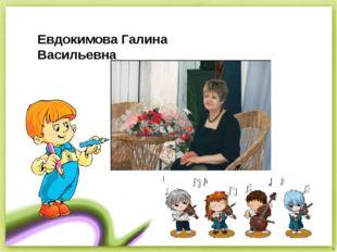 Евдокимова Галина Васильевна