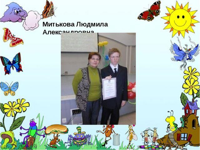 Митькова Людмила Александровна