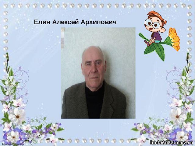 Елин Алексей Архипович