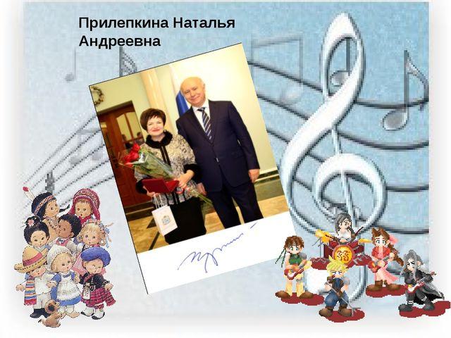 Прилепкина Наталья Андреевна