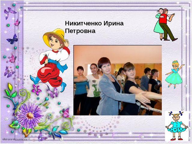 Никитченко Ирина Петровна