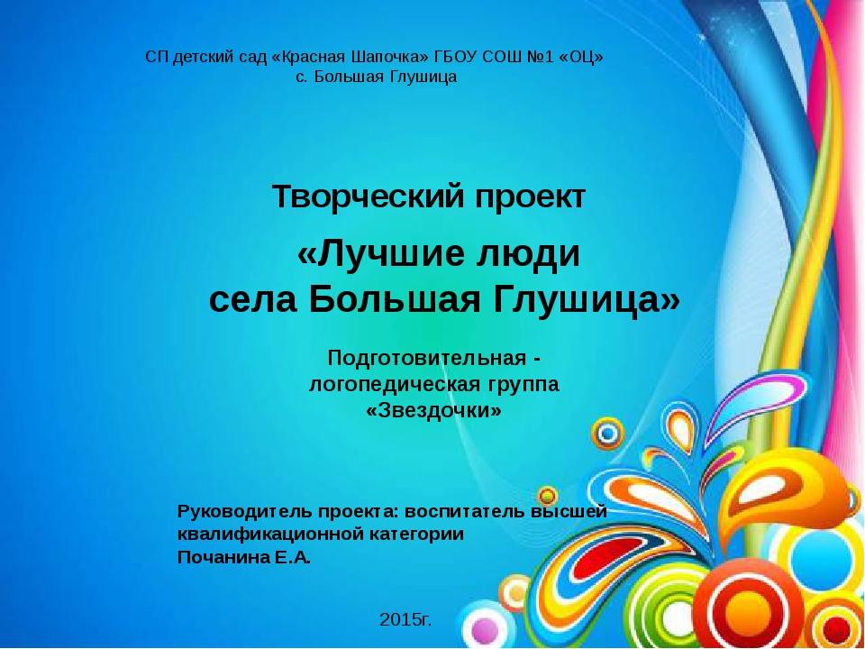 Творческий проект Подготовительная - логопедическая группа «Звездочки» «Лучш...