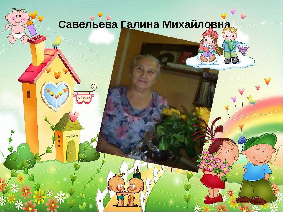 Савельева Галина Михайловна