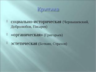 социально-историческая (Чернышевский, Добролюбов, Писарев) «органическая» (Гр