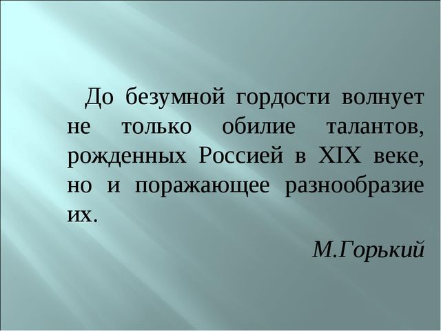 До безумной гордости волнует не только обилие талантов, рожденных Россией в...