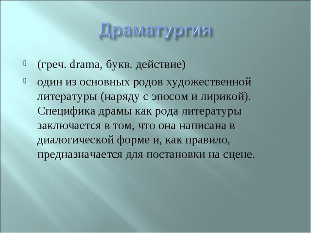 (греч. drama, букв. действие) один из основных родов художественной литератур...