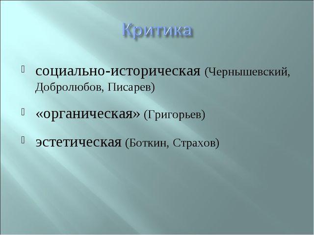социально-историческая (Чернышевский, Добролюбов, Писарев) «органическая» (Гр...