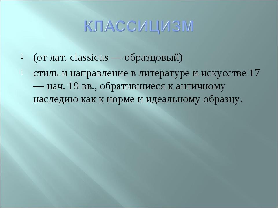(от лат. classicus — образцовый) стиль и направление в литературе и искусстве...