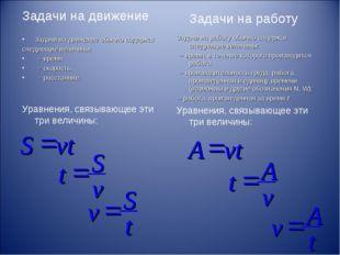 Задачи на работу обычно содержат следующие величины: – время, в течение котор