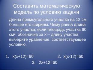 Составить математическую модель по условию задачи Длина прямоугольного участк
