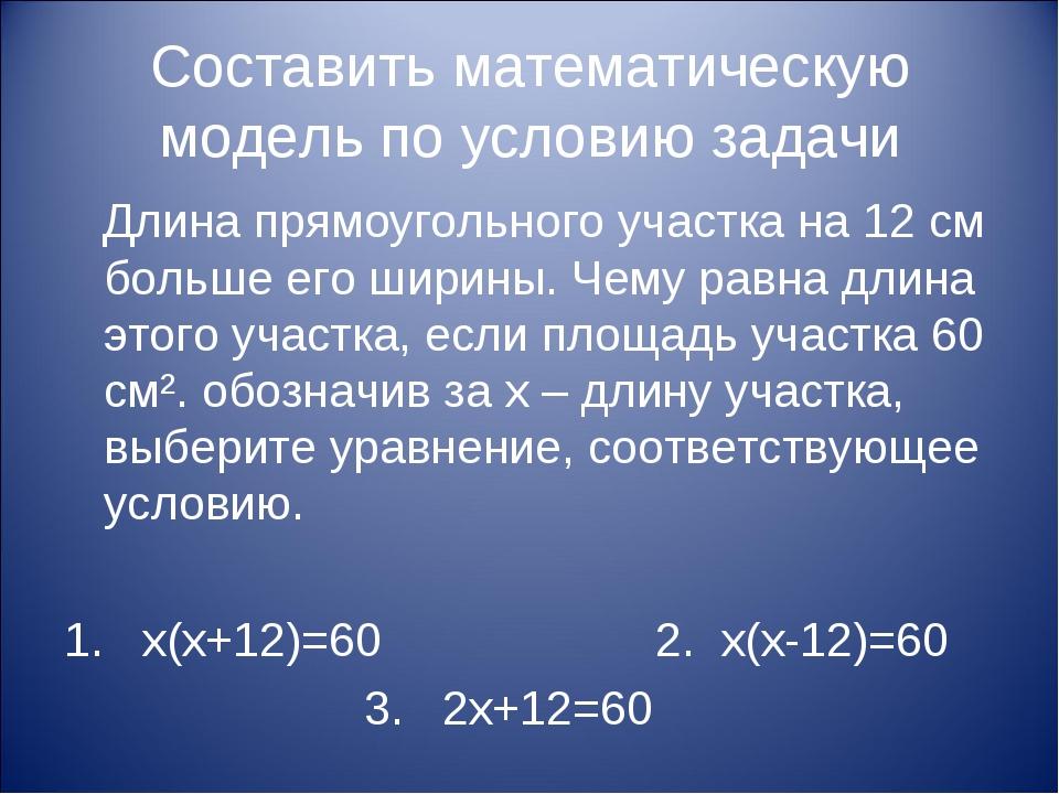 Составить математическую модель по условию задачи Длина прямоугольного участк...