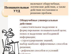 Общеучебные универсальные действия: - самостоятельное выделение и формулирова