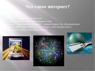 Что такое интернет? Internet — «international network». Дословно означает «ин