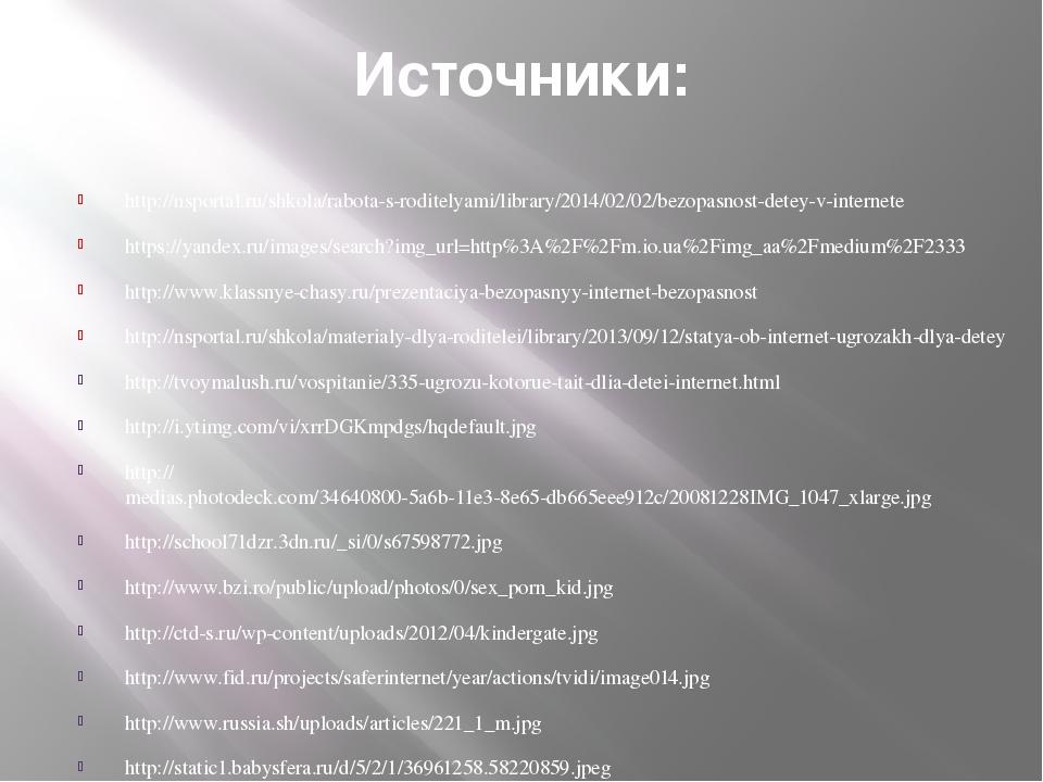 Источники: http://nsportal.ru/shkola/rabota-s-roditelyami/library/2014/02/02/...