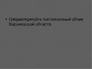 Охарактеризуйте послевоенный облик Воронежской области.