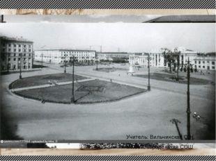 Воронежская область в 1943-1953 годы Учитель: Вильчинская О.Н. МКОУ Заброденс