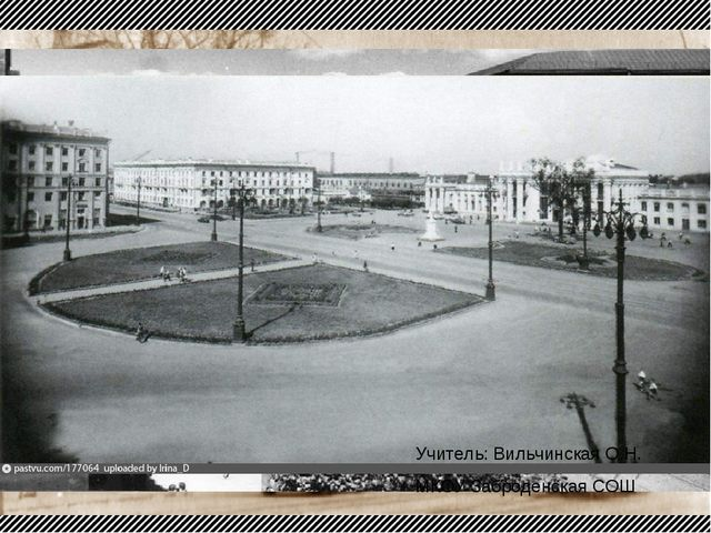 Воронежская область в 1943-1953 годы Учитель: Вильчинская О.Н. МКОУ Заброденс...