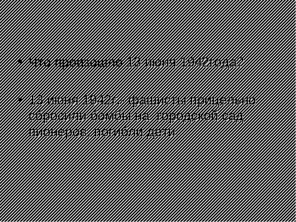 Что произошло 13 июня 1942года? 13 июня 1942г.- фашисты прицельно сбросили бо...