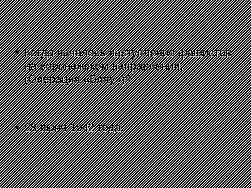 Когда началось наступление фашистов на воронежском направлении.(Операция «Бля...