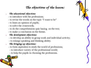 The objectives of the lesson: The educational objectives: - to introduce with