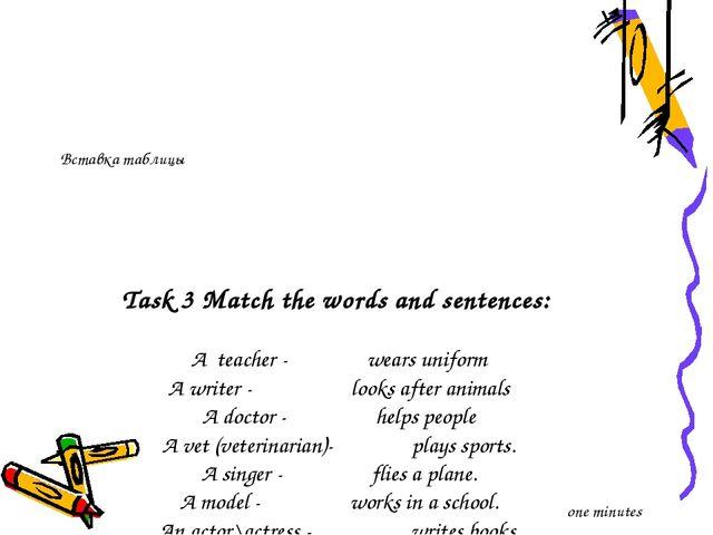 Task 3 Match the words and sentences: A teacher - wears uniform A writer - l...
