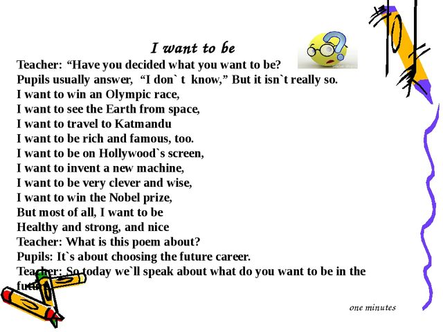 "I want to be Teacher: ""Have you decided what you want to be? Pupils usually a..."