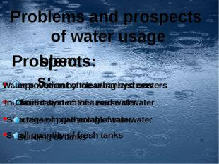 Problems and prospects of water usage Problems: Water pollution by the urbani