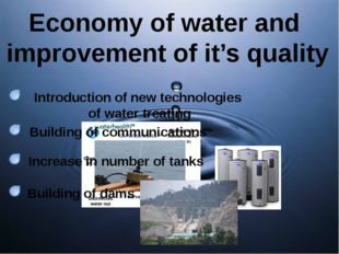 Economy of water and improvement of it's quality Introduction of new technolo